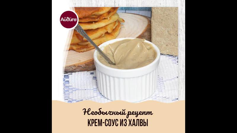 Крем-соус из халвы