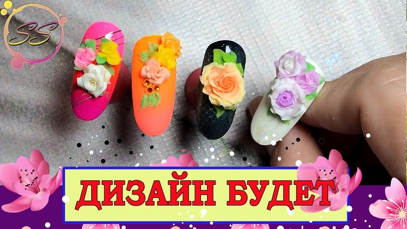 NAILS МОДНЫЙ ДИЗАЙН НОГТЕЙ ЯРКИЙ СОЧНЫЙ Соколова Светлана