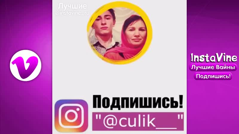 ЛУЧШИЕ ВАЙНЫ 2019 - Подборка Вайнов Ника Вайпер - Настя Гонцул