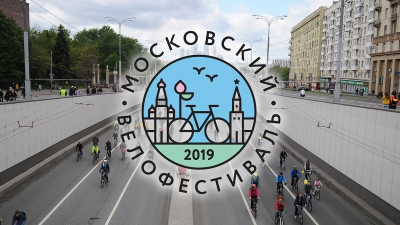 Московский Весенний Велофестиваль (19 мая 2019)