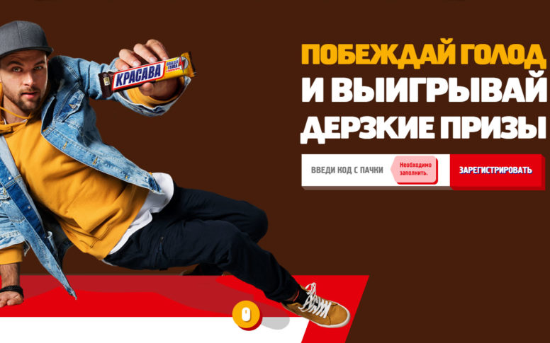 www.snickers.ru акция 2019 года