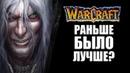 Warcraft: раньше было лучше?