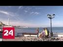 Новый аэропорт и трасса Таврида как наступает весна в Крыму 5 лет спустя Россия 24