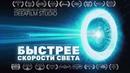 Короткометражка «Быстрее скорости света» Озвучка DeeAFilm