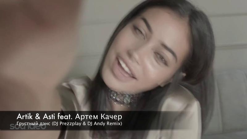Artik Asti feat Артем Качер Грустный дэнс DJ Prezzplay DJ Andy Remix