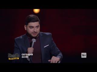Премьера | Stand Up | СЕГОДНЯ в 22:00 | ТНТ