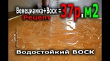Рецепт венецианская штукатурка + воск 37 рублей м2. Wax recipe .Бюджетная и красивая отделка 2019