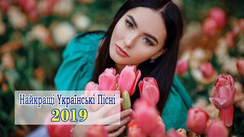 Українські пісні 2019 - Українська Музика | Гарні пісні - Народні Пісні 2019 - Сучасні Пісні 2019