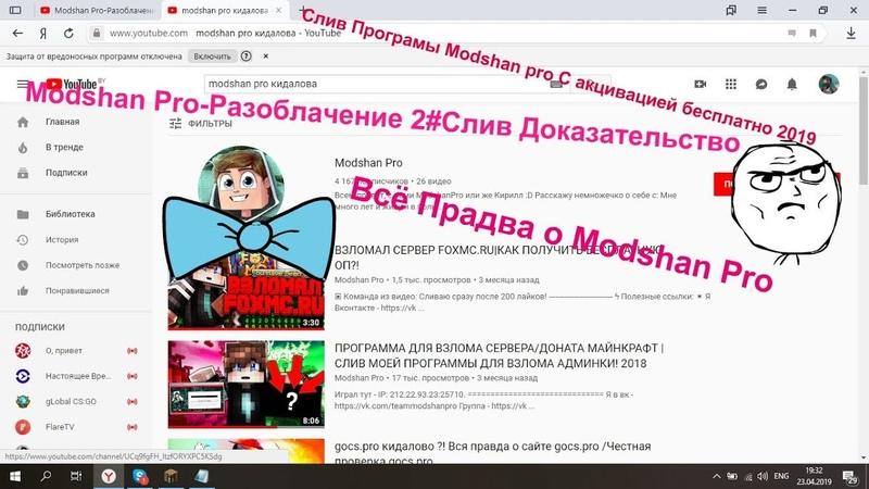 Modshan Pro Разоблачение 2 Слив Доказательство ПРОГРАММА ДЛЯ ВЗЛОМА СЕРВЕРА МАЙНКРАФТ 2019