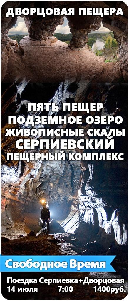 Афиша Челябинск Тур на Серпиевские + Дворцовая пещеры. 14 июля.