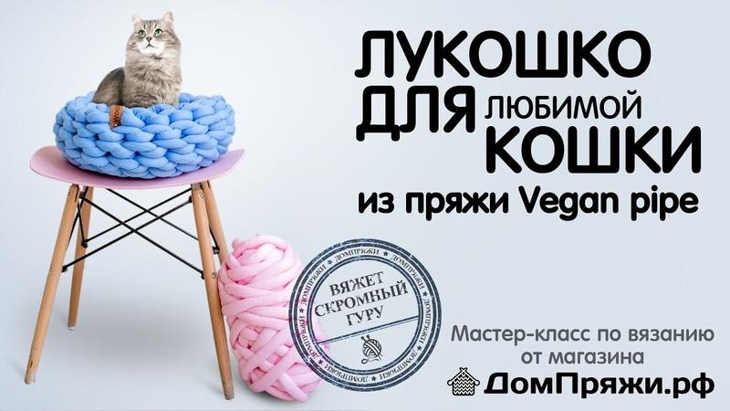 Лукошко лежанка для кошки или собаки. Вяжем руками из толстой пряжи Vegan Pipe