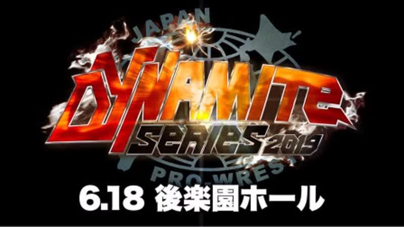 AJPW Dynamite Series 2019 (2019.06.18) - День 2