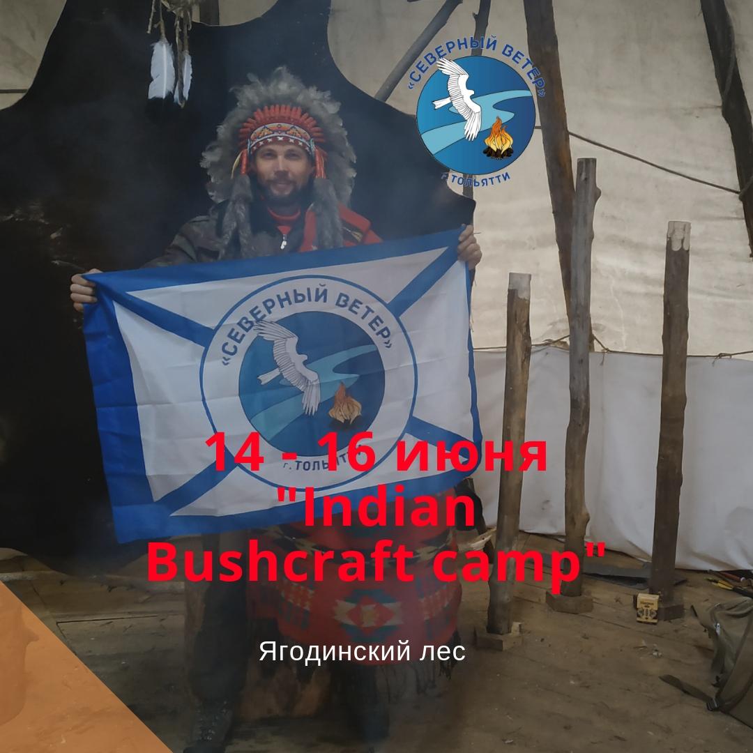 Афиша Тольятти BUSHCRAFT CAMP 2019
