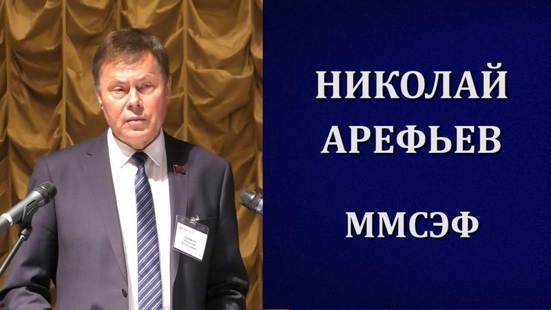 Николай Арефьев. Российская экономика принадлежит Западу. ММСЭФ, 12.04.2019