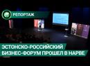 Российским предпринимателям рассказали о внедрении бизнеса на рынки стран ЕС. ФАН-ТВ