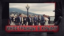 Да здравствует российский Крым! Что французы нашли на полуострове