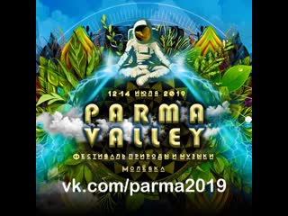 12-14.07.2019 PARMA VALLEY FESTIVAL 2019 - МОЛЁБКА - ПЕРМСКИЙ КРАЙ