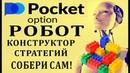 Как создать свою стратегию Решение есть Конструктор стратегий Pocket option Robot