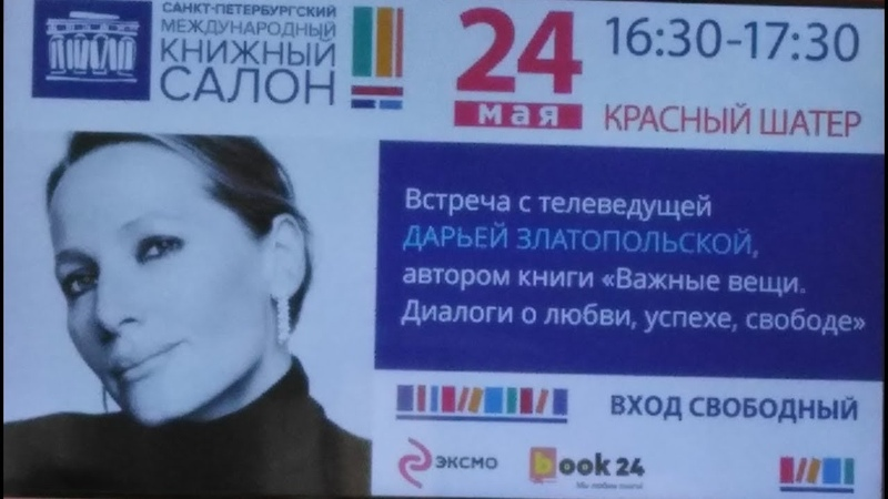 Встреча с телеведущей Дарьей Златопольской 24 05 2019г 1 часть
