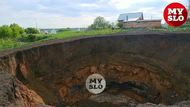 Провал грунта под Тулой в огороде образовалась яма глубиной в пять этажей