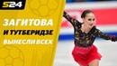 Загитова могла сняться, Тарасова топила за Медведеву. Итоги ЧМ по фигурному катанию Sport24