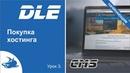 Видео курс. CMS DataLife Engine (для начинающих). Урок 3. Покупка хостинга