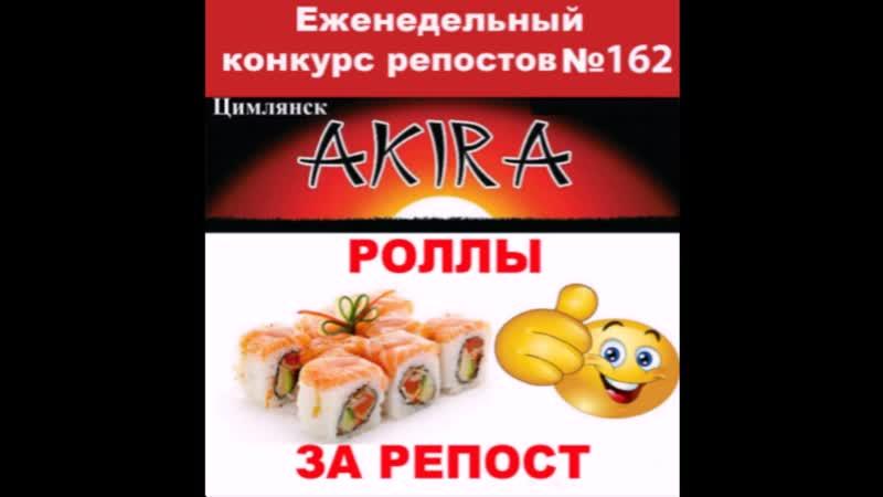 Видеоотчет! 162-й еженедельный конкурс репостов от суши-бара AKIRA поздравляем вас с победой и ждем по адресу ул. Крупской 22а с