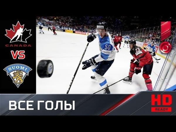 26.05.2019 Канада - Финляндия - 13. Все голы. Финал ЧМ-2019