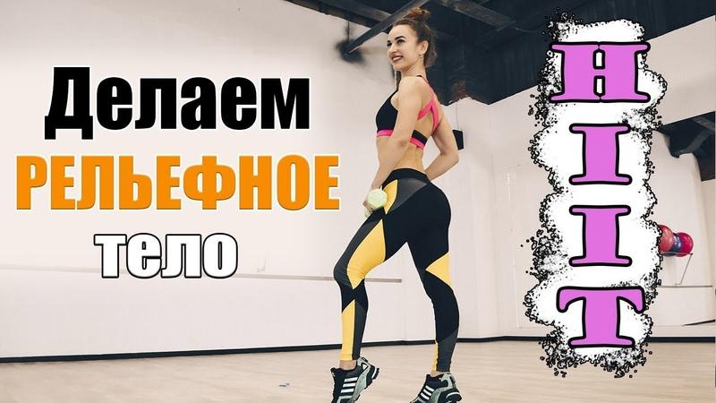 Янелия Скрипник - Интервальная тренировка для рельефного тела