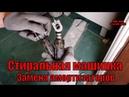Ремонт стиральной машины Hotpoin Ariston замена амортизаторов своими руками