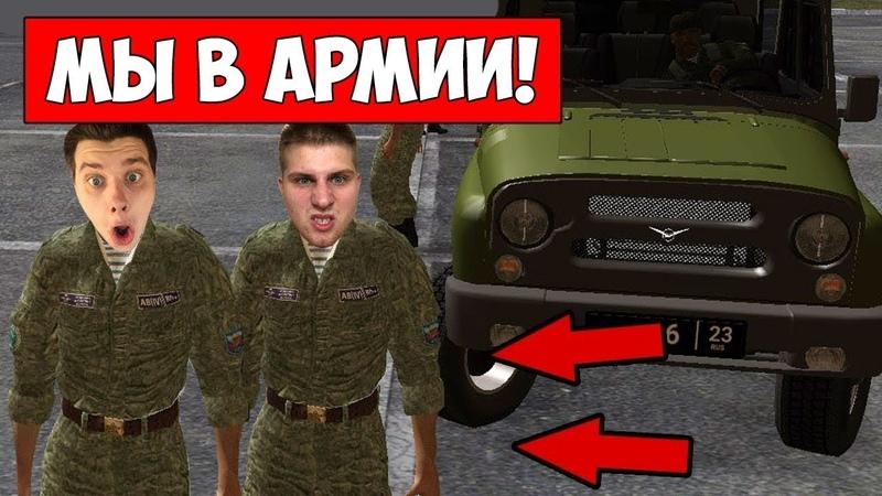 ПАХА И МАКС ПРИНЯЛИ ПРИСЯГУ В АРМИИ! - RP BOX 17