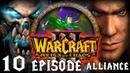 Фростморн | WarCraft 3: Reign of Chaos | Серия 10 (Альянс)