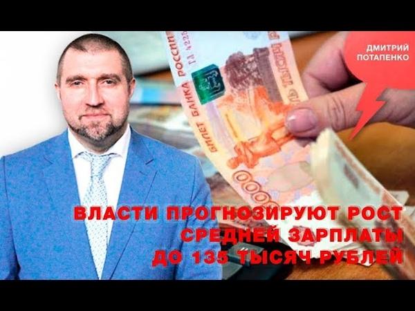 «Потапенко будит!», Власти прогнозируют рост средней зарплаты в Москве до 135 тысяч рублей