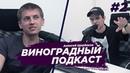 Алексей Щербаков - Первый Stand Up, КВН - говно, Поперечный - отстой. Виноградный Подкаст №2.