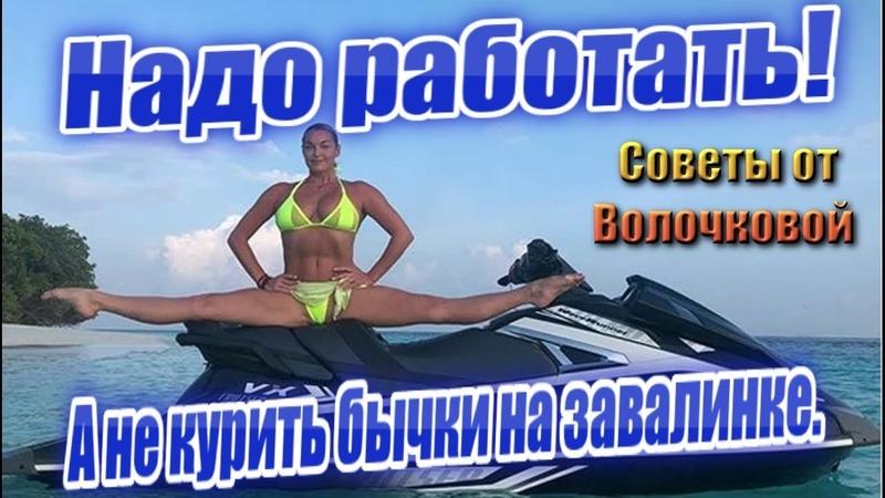 Идите работать хватит курить бычки на завалинке Волочкова