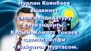 Нурлан Коянбаев выдвинет свою кандидатуру в президенты Токаев сделал селфи с Кайратом Нуртасом
