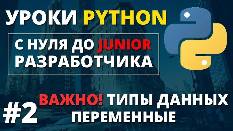 Уроки Python Типы данных переменные