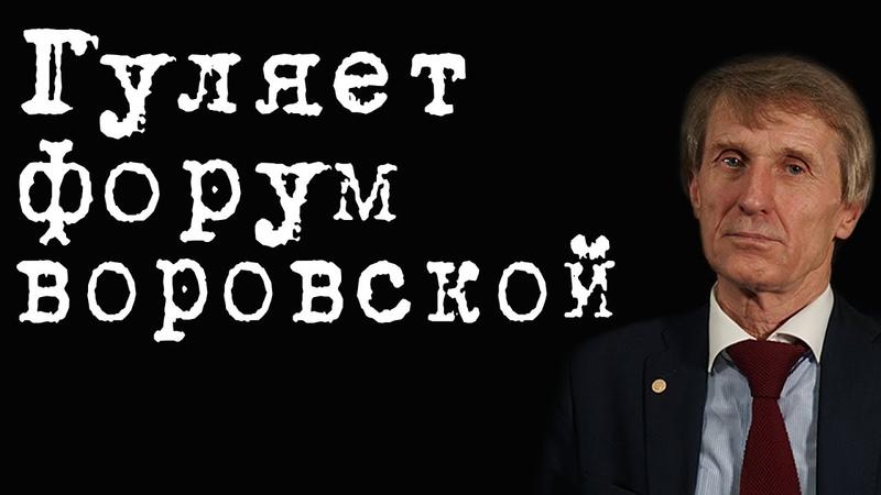 Гуляет форум воровской ВасилийМельниченко