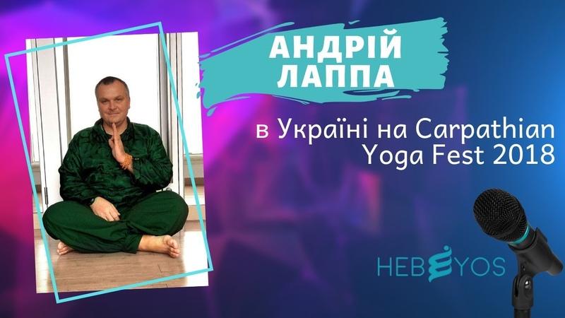 Андрій Лаппа в Україні на Carpathian Yoga Fest 2018