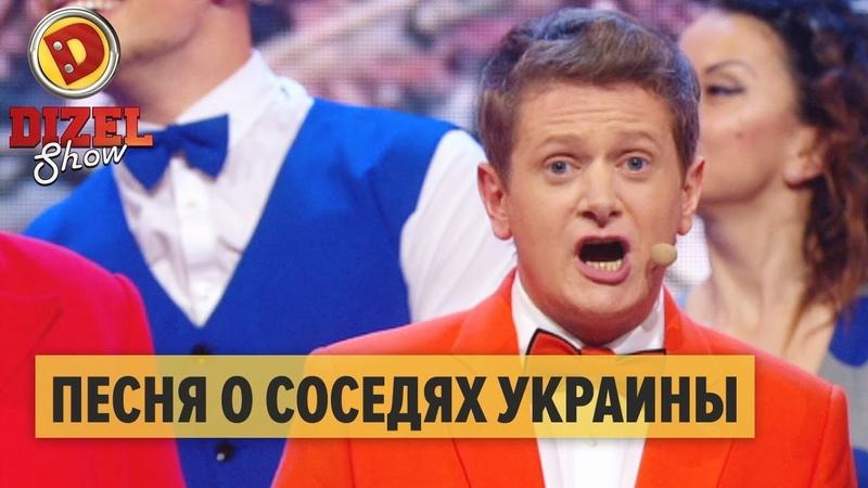 Песня о соседях Украины Дизель Шоу 2018 ЮМОР ICTV