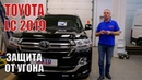 Toyota Land Cruiser 2019. Starline K96. Защита от угона.