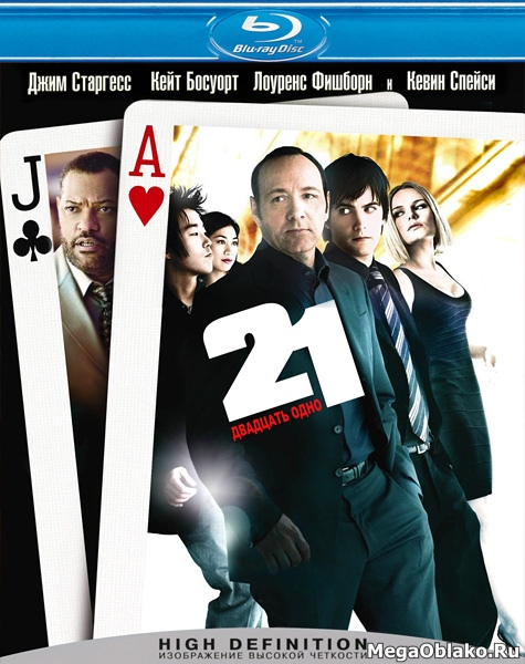 Двадцать одно / 21 (2008/BDRip/HDRip)