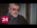 Профессия - российский народный Ширвиндт: в 85 лет актер признался, чем он разочаровал папу - Росс…