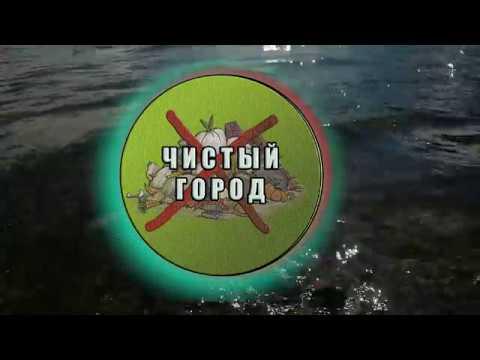 ЧИСТЫЙ ГОРОД НОВОЕ МОЛОДЕЖНОЕ ДВИЖЕНИЕ ПИЛОТНЫЙ ВЫПУСК г Мурманск Карьерное Озеро ВАЖНО
