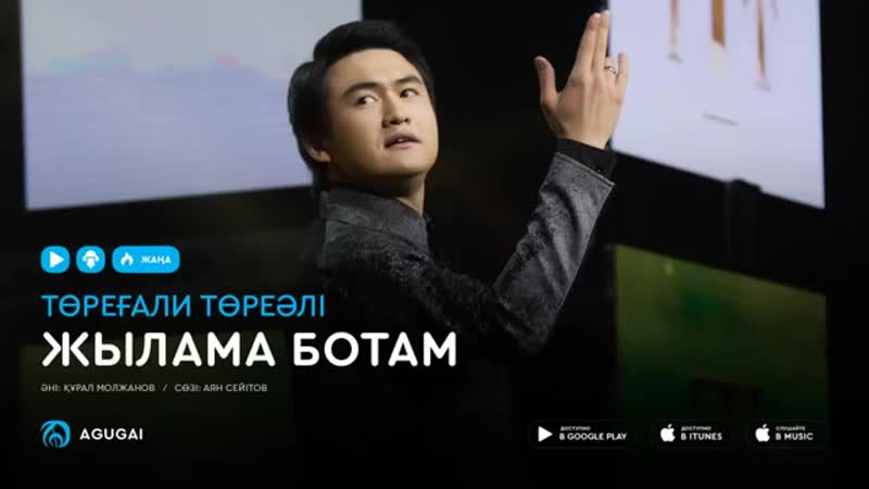 Торегали Тореали Жылама ботам аудио mp4