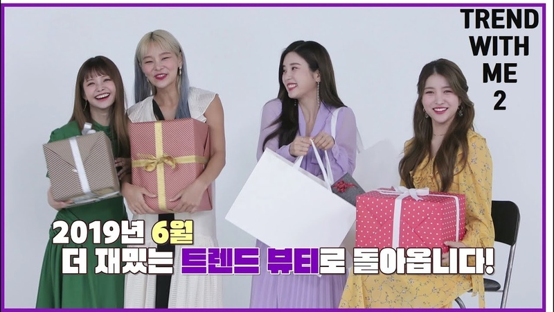 [트렌드 위드 미 2 ] 하연수 / 박초롱 / 송해나 / 소원 새로운 MC를 소개합니다 - ! (MC별 44