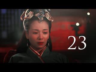 Легенда о Ми Юэ / The Legend of Miyue - [23/81] серия