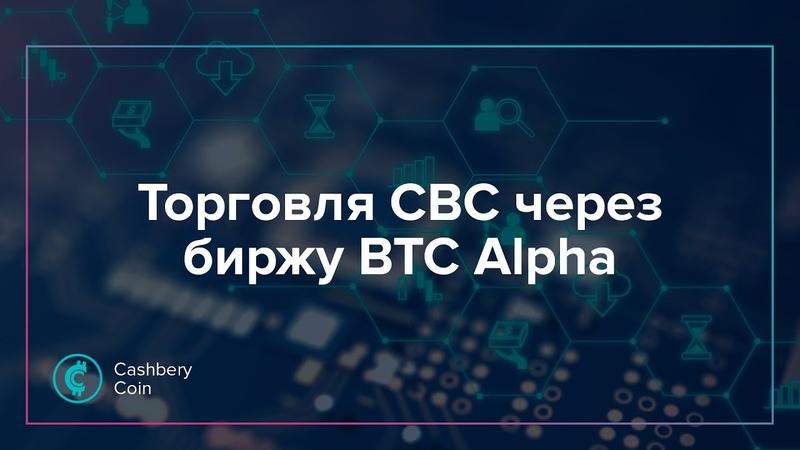 Инструкция по покупке Cashbery Coin на бирже BTC Alpha