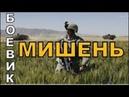 Боевик МИШЕНЬ. Русские боевики криминал фильмы новинки 2019