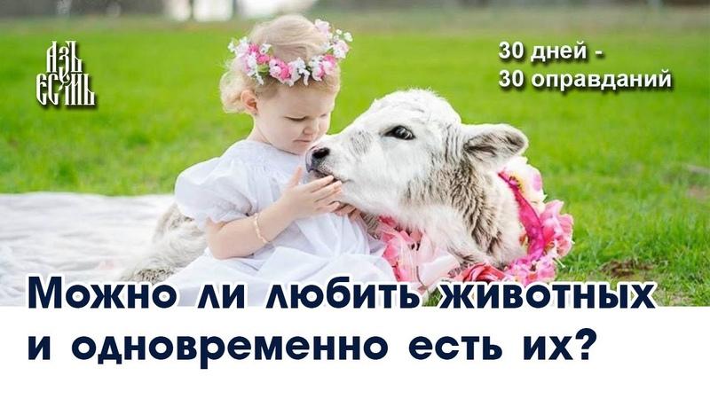 Можно ли любить животных и при этом есть их? (Оправдание №1)